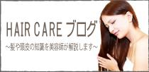 HAIRCAREブログ