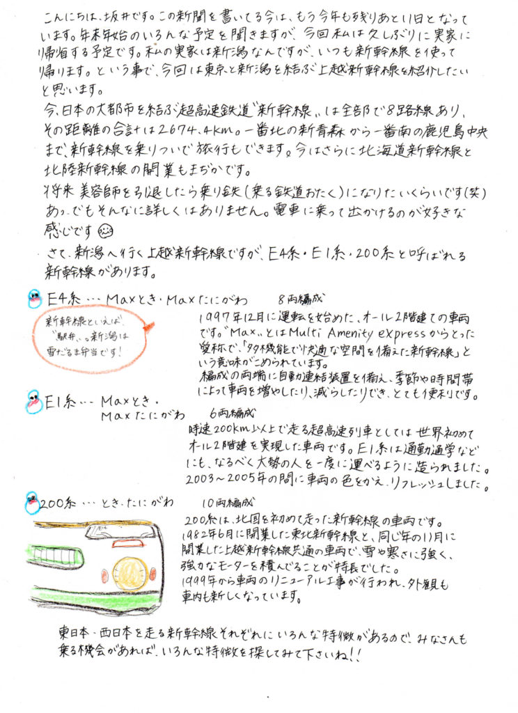 homeyroomy新聞 2013年1月号