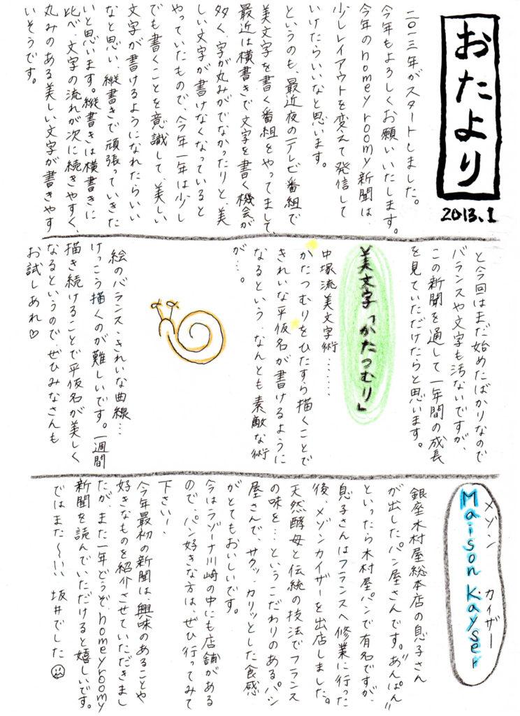 homeyroomy新聞 2013年2月号