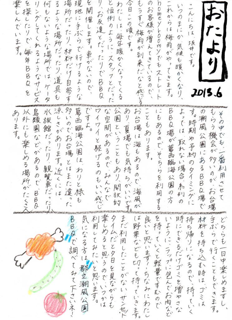 homeyroomy新聞 2013年6月号