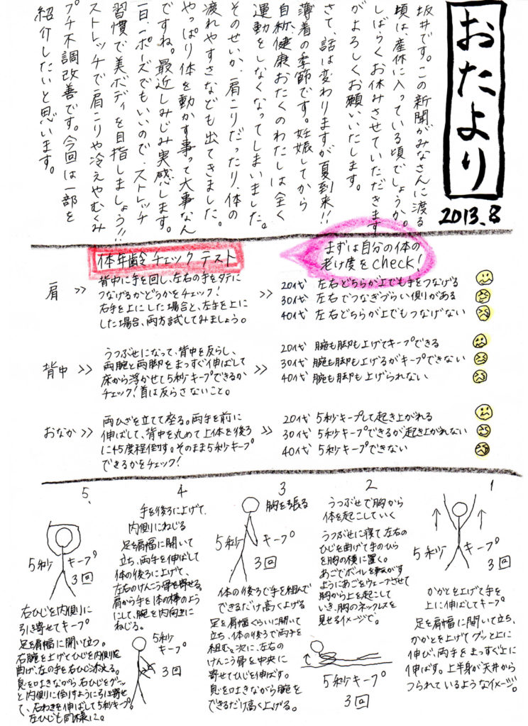 homeyroomy新聞 2013年8月号