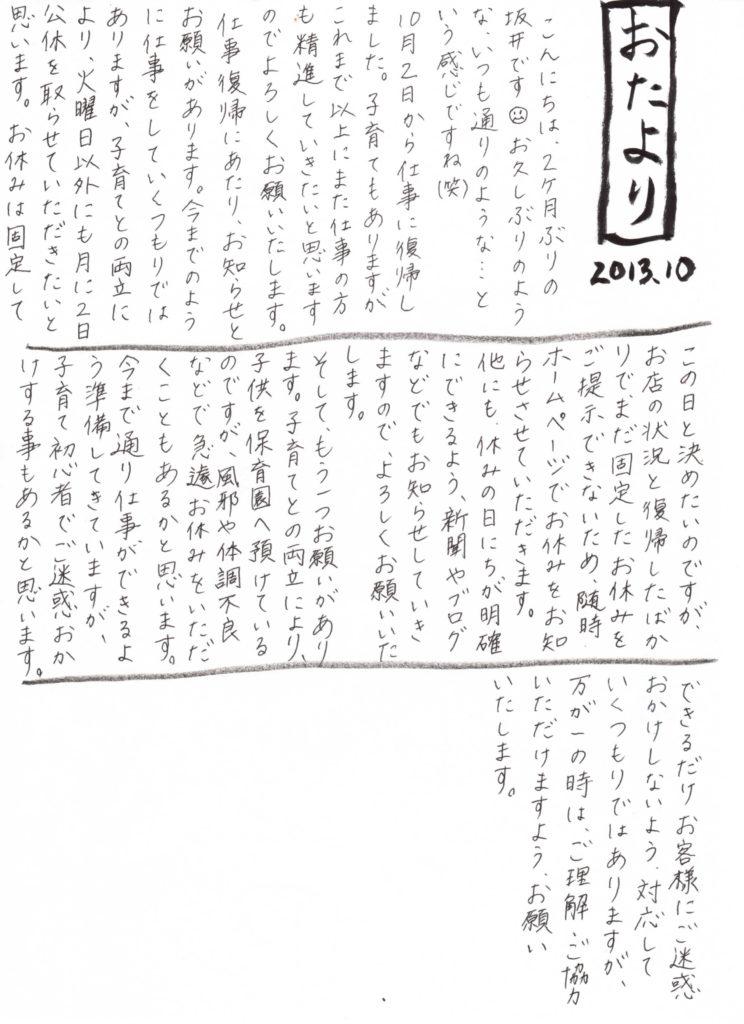 homeyroomy新聞 2013年10月号