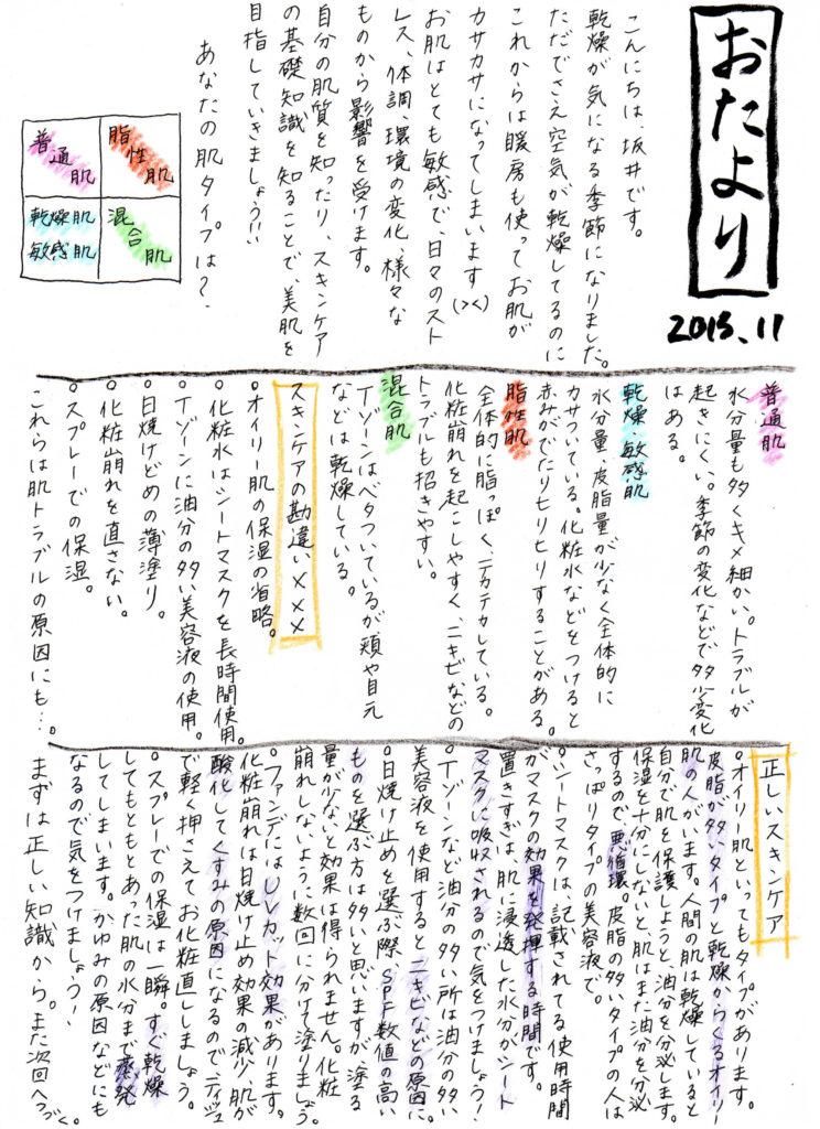 homeyroomy新聞 2013年11月号