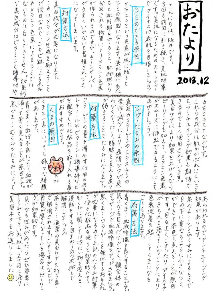 homeyroomy新聞 2013年12月号