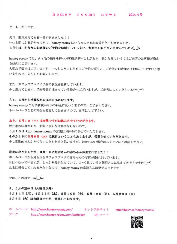 homeyroomy新聞 2014年4月号