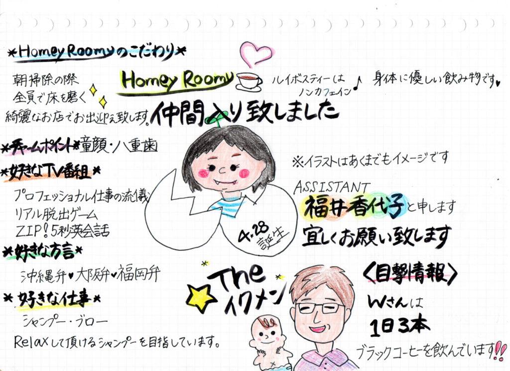 homeyroomy新聞 2014年6月号