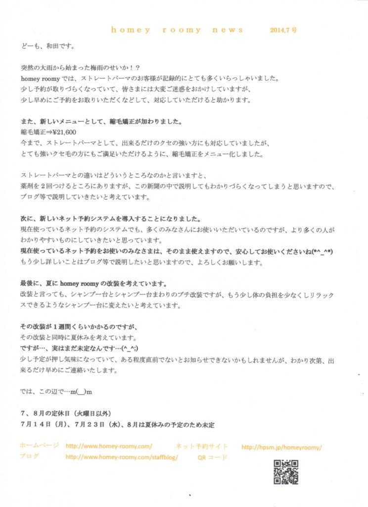 homeyroomy新聞 2014年7月号