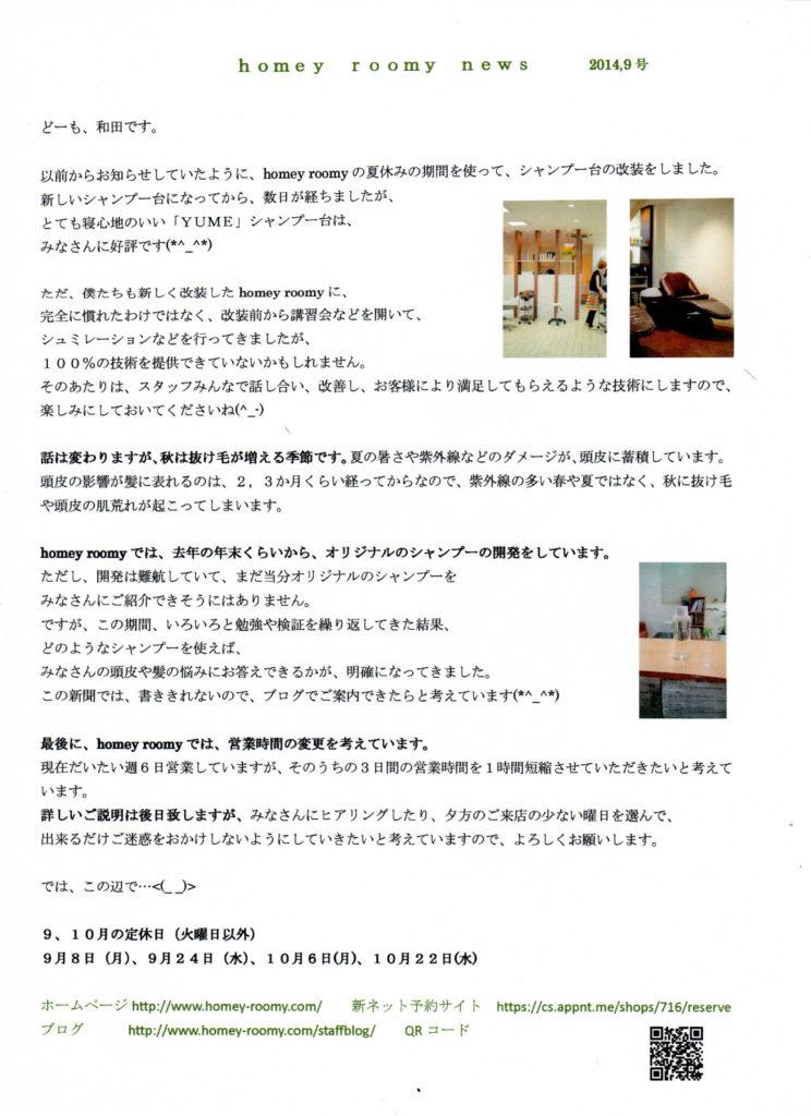homeyroomy新聞 2014年9月号