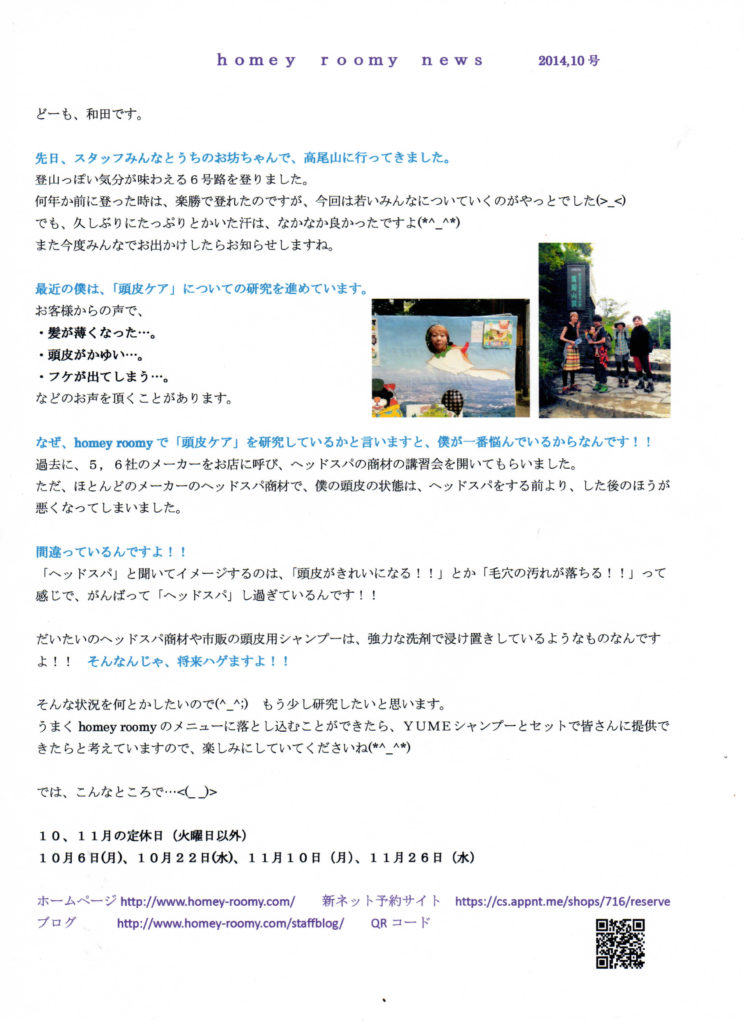 homeyroomy新聞 2014年10月号