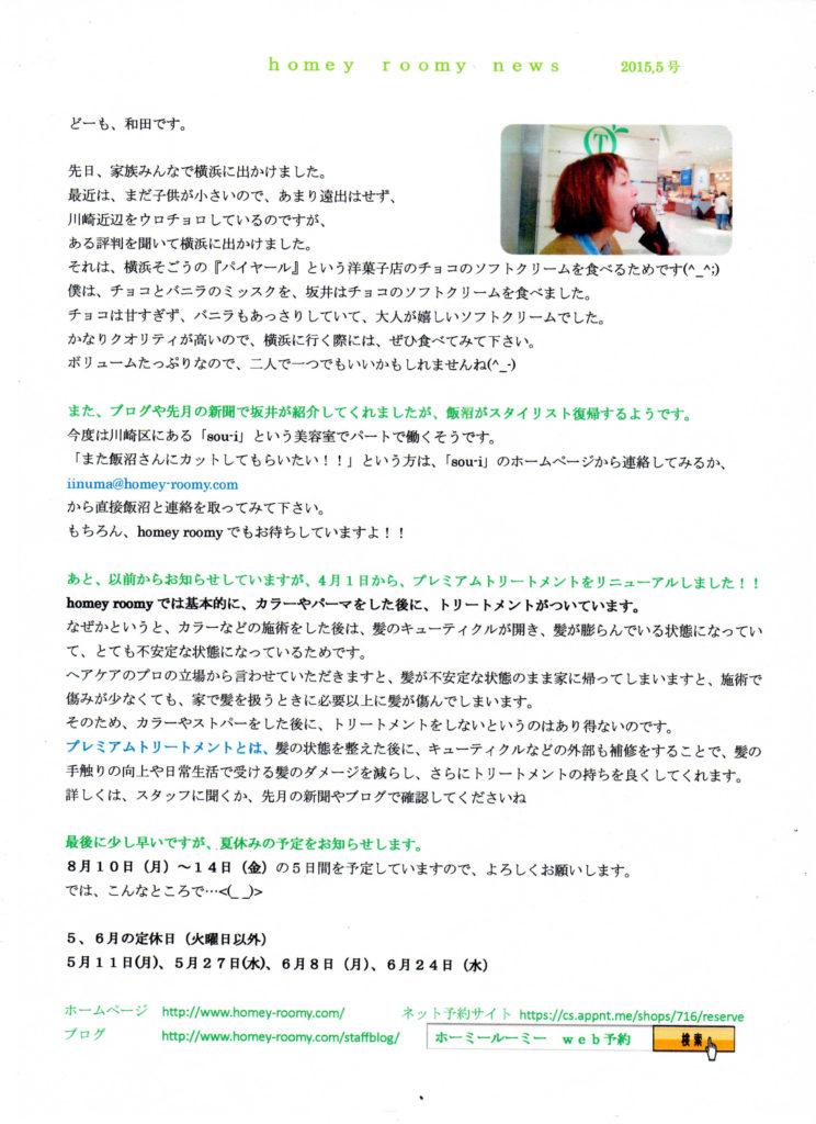 homeyroomy新聞 2015年5月号