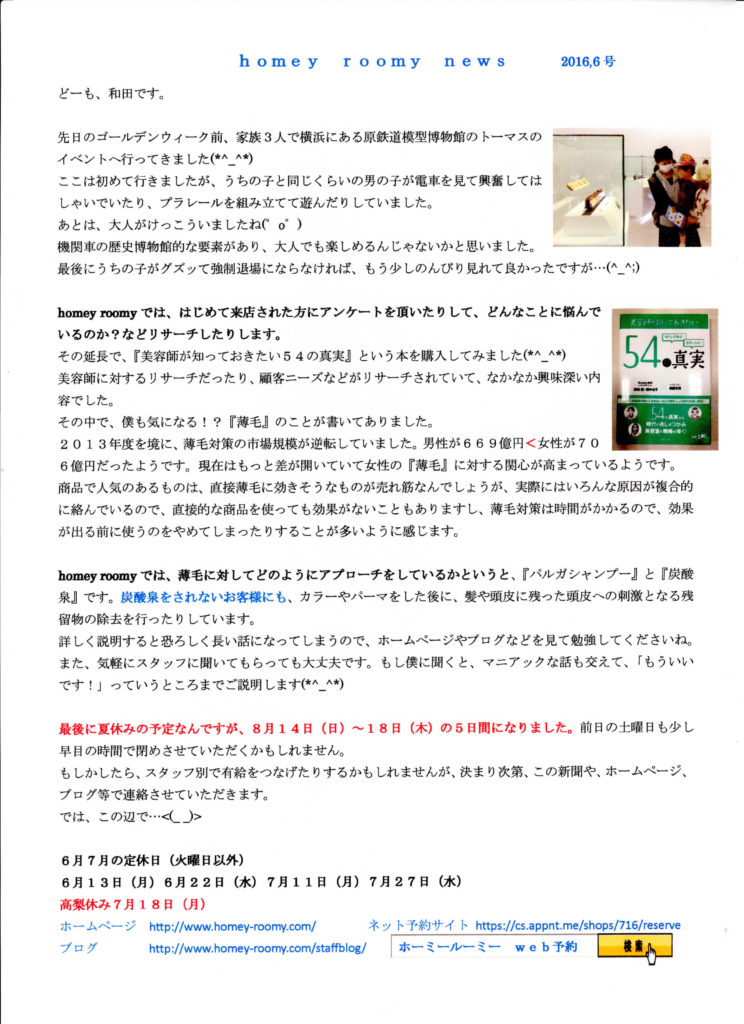 homeyroomy新聞 2016年6月号