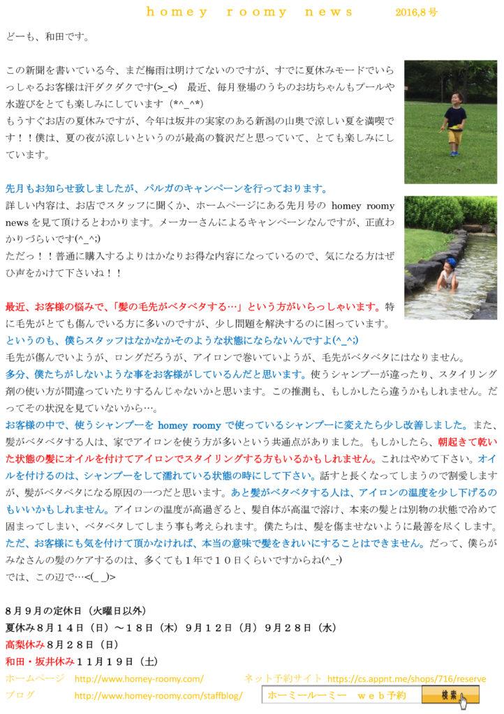 homeyroomy新聞 2016年8月号