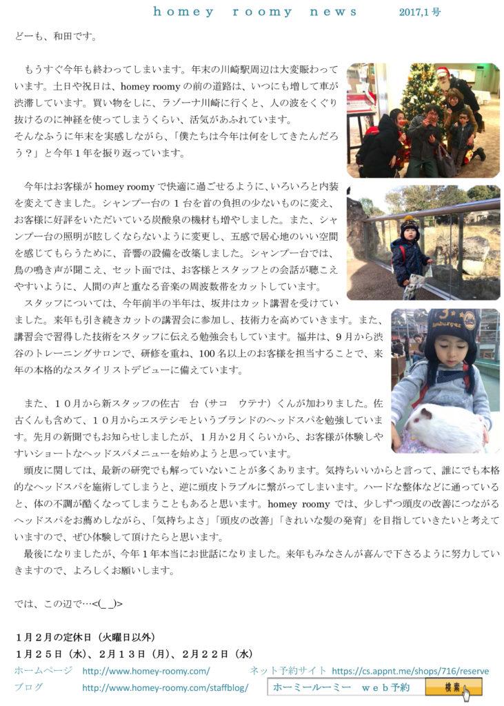 homeyroomy新聞 2017年1月号