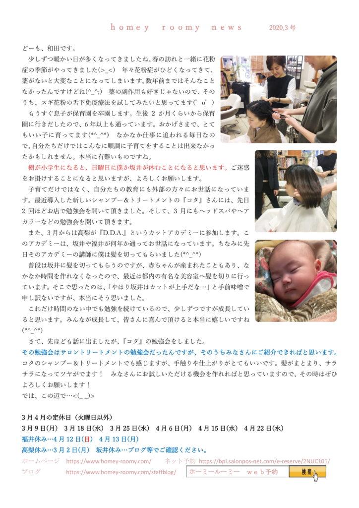 homeyroomy新聞 2020年3月号