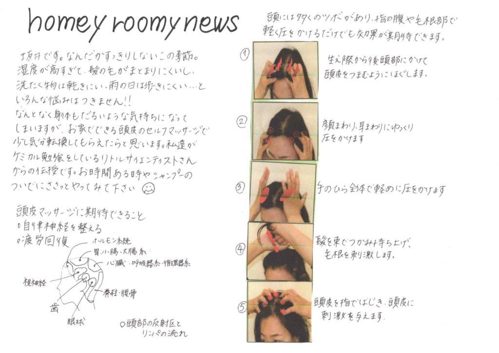 homeyroomy新聞 2020年7月