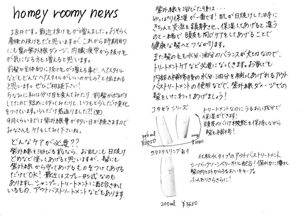 homeyroomy新聞 2020年9月