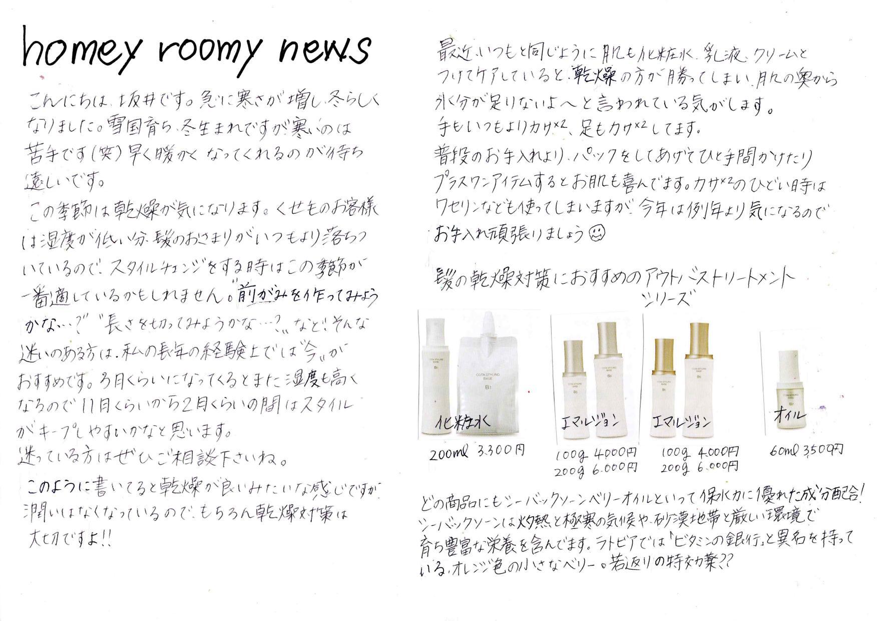 homey roomy新聞2021年1月号