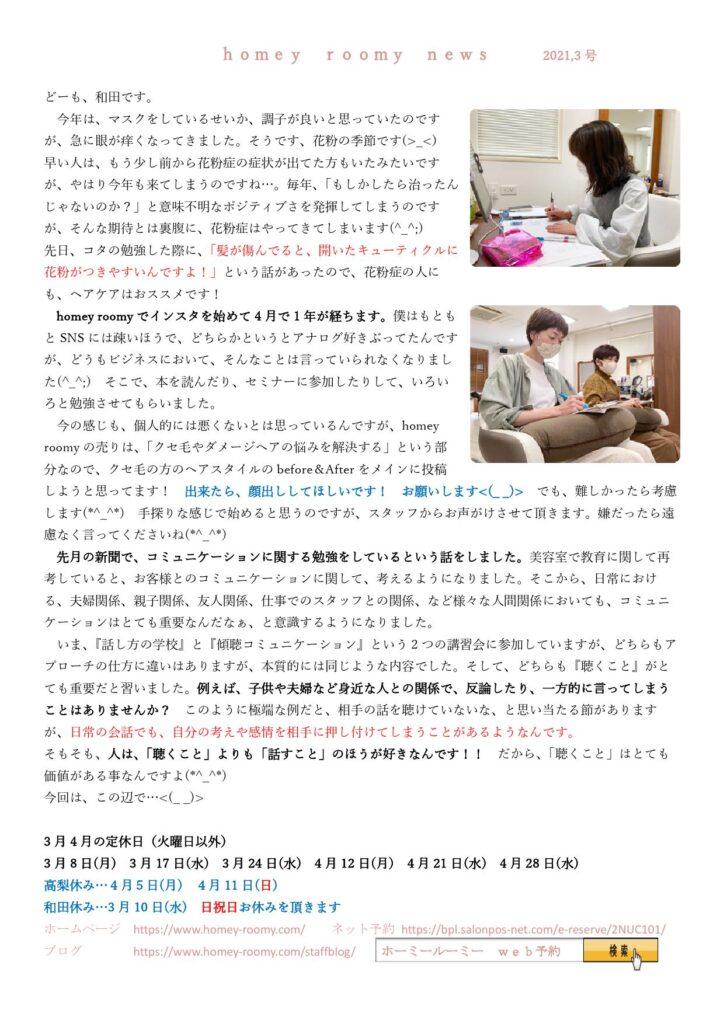 homeyroomy新聞 2021年3月