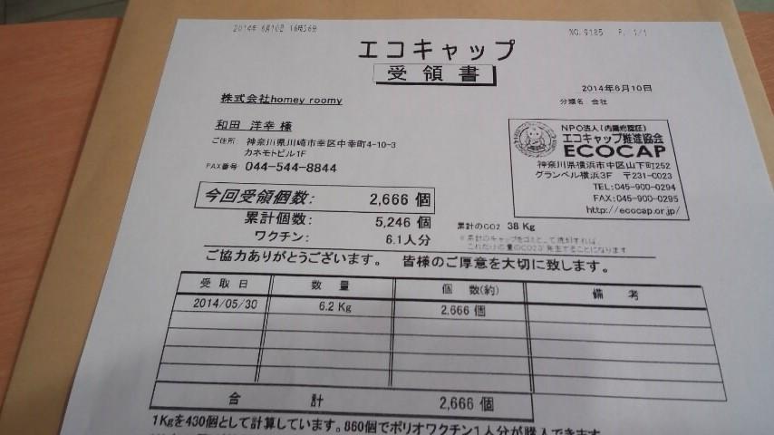 エコキャップ送りました。